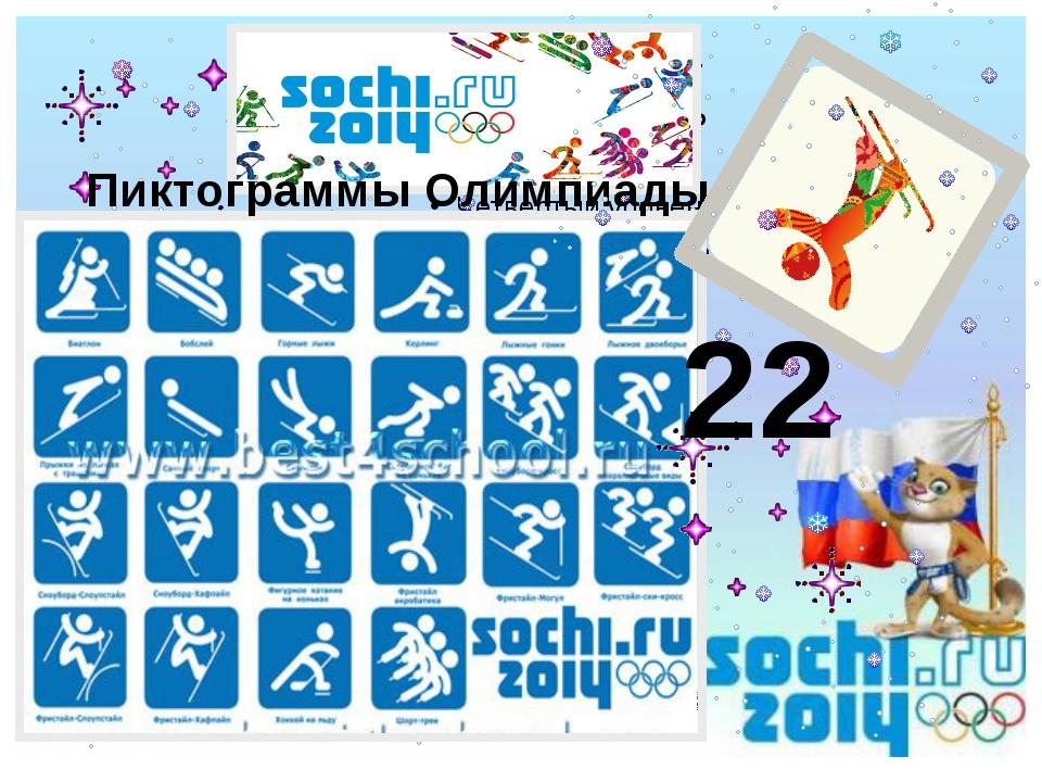 Пиктограммы Олимпиады 22