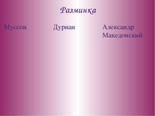 Разминка Муссон Дуриан Александр Македонский