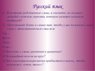 Русский язык Вспомните родственные слова, и скажите, из скольких лошадей сост