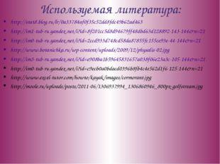 Используемая литература: http://stat8.blog.ru/lr/0a33784af0f35c52dd8fdc49b62a