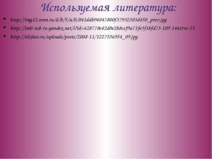 Используемая литература: http://img12.nnm.ru/d/b/5/a/0/841ddb94047800f3793230