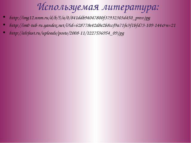 Используемая литература: http://img12.nnm.ru/d/b/5/a/0/841ddb94047800f3793230...