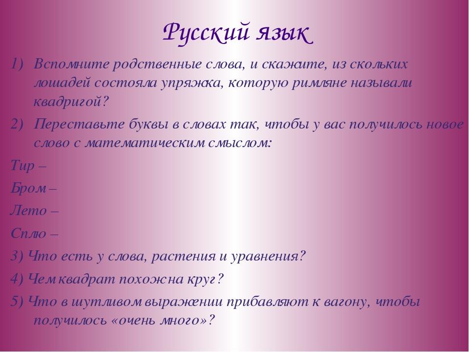 Русский язык Вспомните родственные слова, и скажите, из скольких лошадей сост...