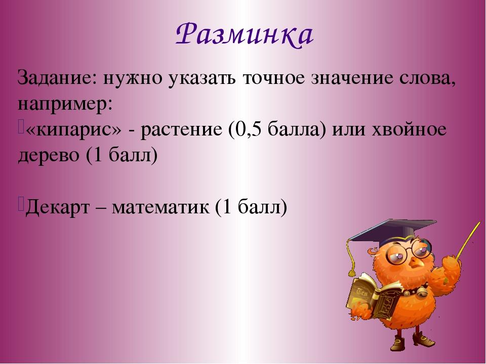 Разминка Задание: нужно указать точное значение слова, например: «кипарис» -...