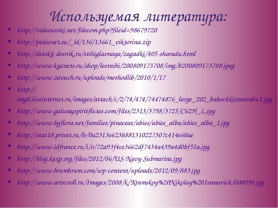 Используемая литература: http://videouroki.net/filecom.php?fileid=98679720 ht...
