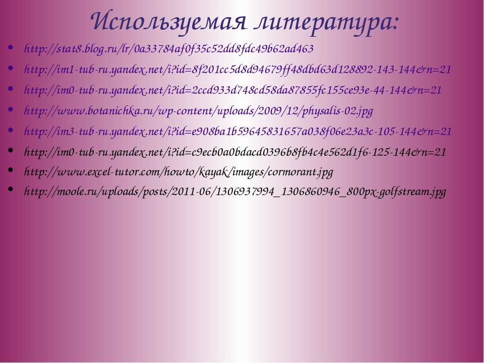 Используемая литература: http://stat8.blog.ru/lr/0a33784af0f35c52dd8fdc49b62a...
