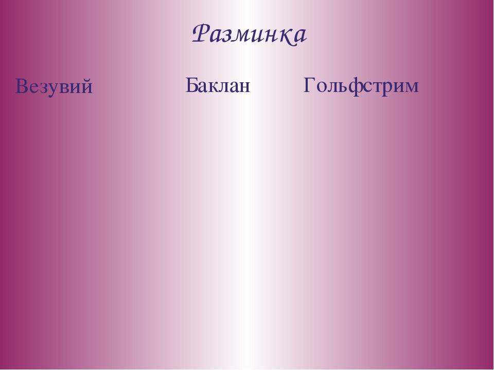 Разминка Везувий Баклан Гольфстрим
