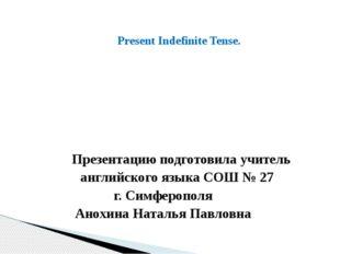 Презентацию подготовила учитель английского языка СОШ № 27 г. Симферополя Ан
