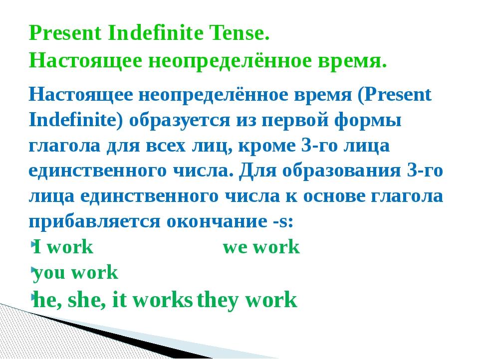 Настоящее неопределённое время (Present Indefinite) образуется из первой форм...