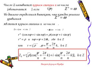Число Z называется корнем степени n из числа ω (обозначается ), если (*) Из