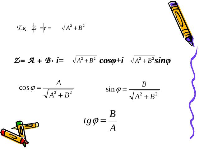 Т.к Z =r = Z= А + В· i= cosφ+i sinφ