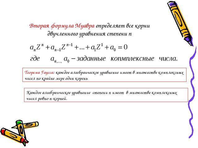 Вторая формула Муавра определяет все корни двучленного уравнения степени n Ка...