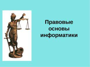 Правовые основы информатики