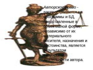 Авторское право - распространяется на программы и БД, представленные в объект