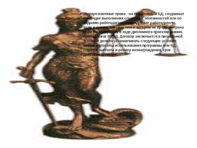 Имущественные права - на программы и БД, созданные в порядке выполнения служе...