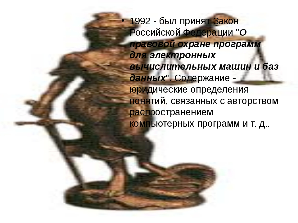 """1992 - был принят Закон Российской Федерации """"О правовой охране программ для..."""