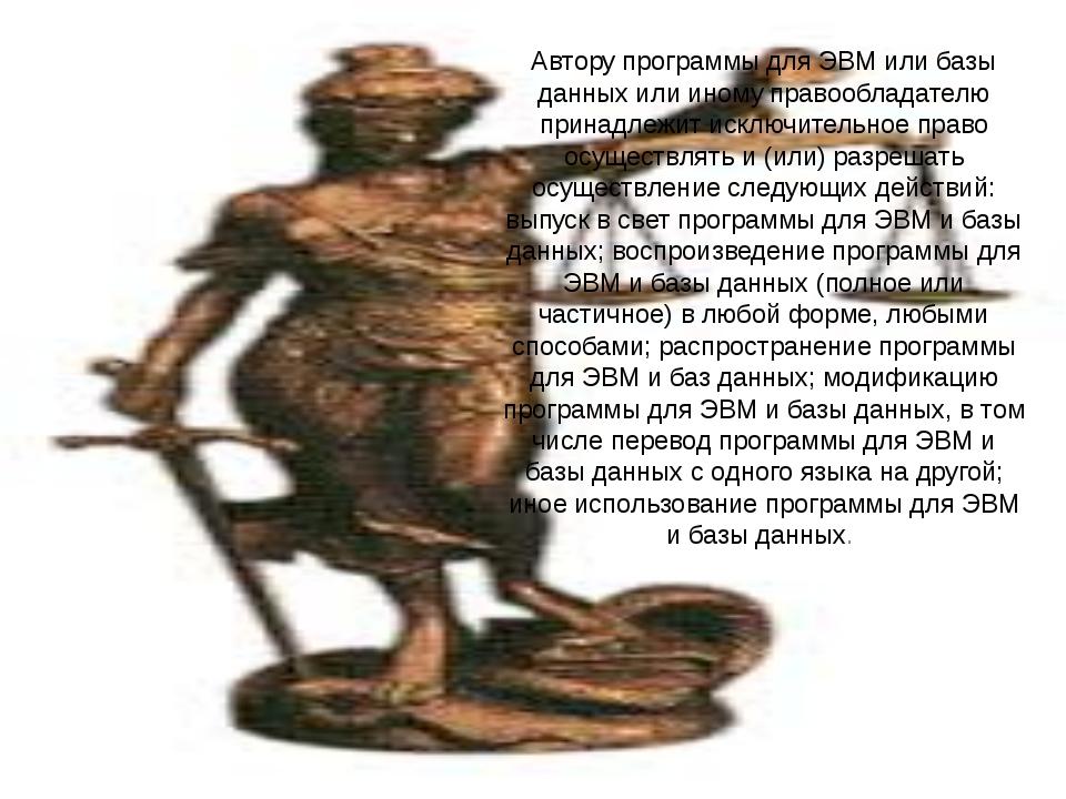 Автору программы для ЭВМ или базы данных или иному правообладателю принадлежи...