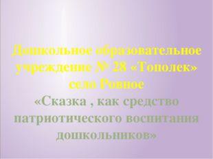 Дошкольное образовательное учреждение № 28 «Тополек» село Ровное «Сказка , ка