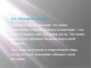 А.С. Макаренко писал : «Правильное воспитание- это наша счастливая старость,