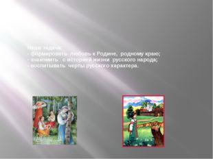 Наша задача: - формировать любовь к Родине, родному краю; - знакомить с исто