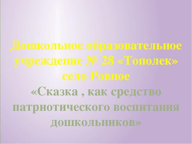 Дошкольное образовательное учреждение № 28 «Тополек» село Ровное «Сказка , ка...