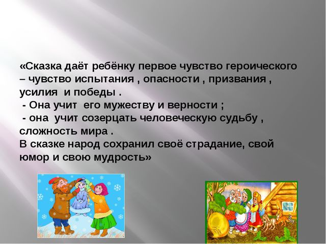 «Сказка даёт ребёнку первое чувство героического – чувство испытания , опасн...