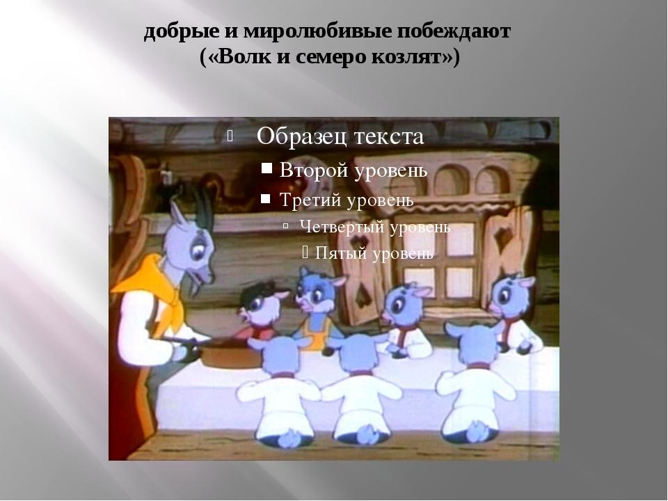 добрые и миролюбивые побеждают («Волк и семеро козлят»)