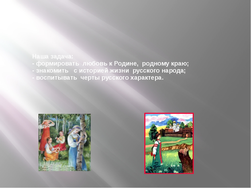 Наша задача: - формировать любовь к Родине, родному краю; - знакомить с исто...