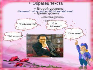 """""""Поэзияның асқар шыңы - Мұқағали Мақатаев"""" """"Үш бақытым"""" """"Бақыт деген"""" """"Отан"""