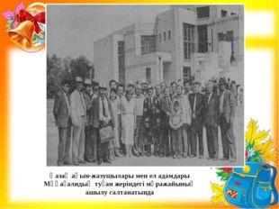 Қазақ ақын-жазушылары мен ел адамдары Мұқағалидың туған жеріндегі мұражайыны