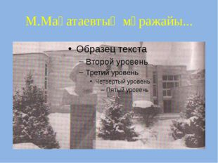 М.Мақатаевтың мұражайы...