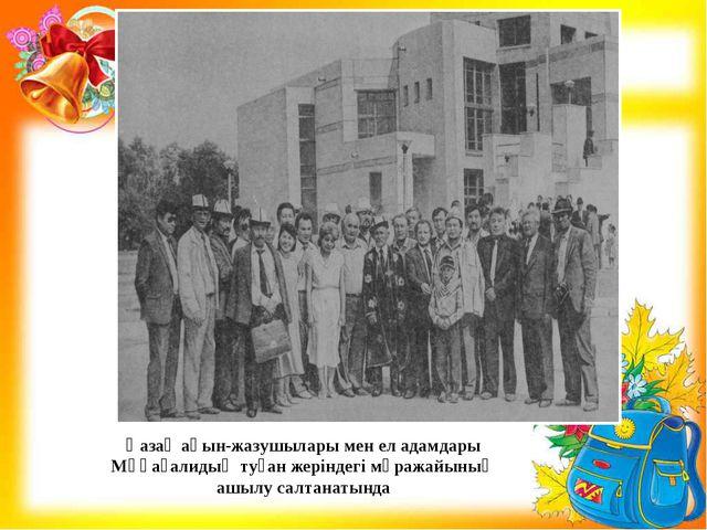 Қазақ ақын-жазушылары мен ел адамдары Мұқағалидың туған жеріндегі мұражайыны...