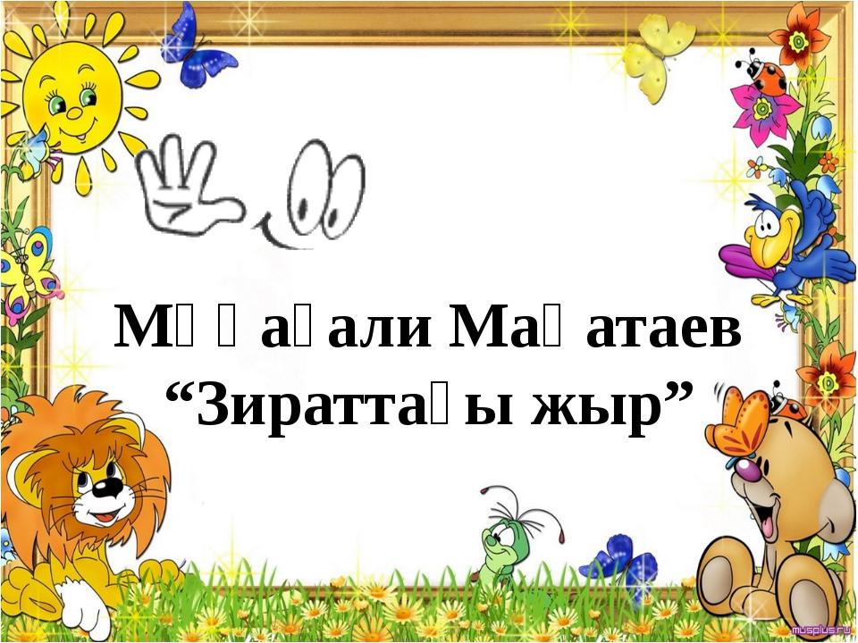 """Мұқағали Мақатаев """"Зираттағы жыр"""""""