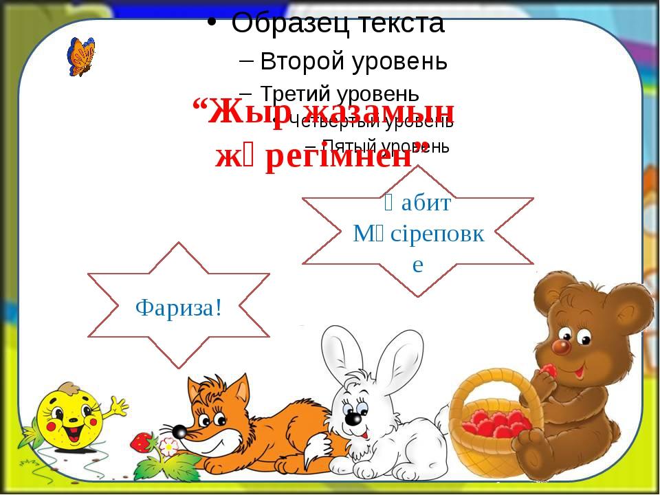 """""""Жыр жазамын жүрегімнен"""" Фариза! Ғабит Мүсіреповке"""