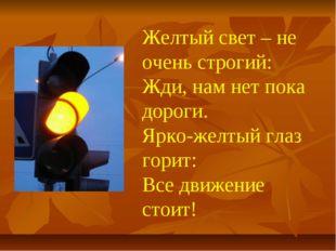Желтый свет – не очень строгий: Жди, нам нет пока дороги. Ярко-желтый глаз го