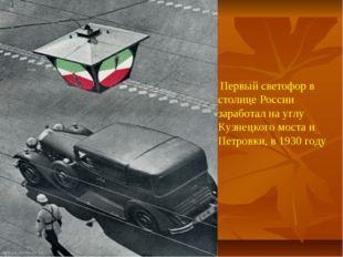 Первый светофор в столице России заработал на углу Кузнецкого моста и Петров