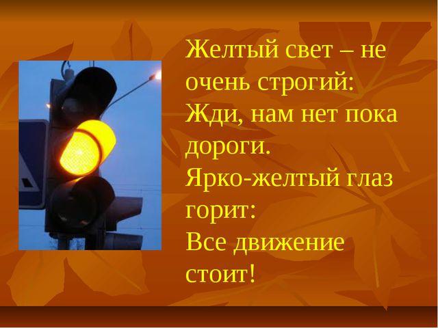 Желтый свет – не очень строгий: Жди, нам нет пока дороги. Ярко-желтый глаз го...