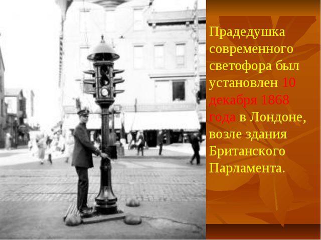 Прадедушка современного светофора был установлен 10 декабря 1868 года в Лондо...