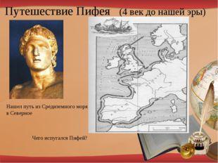 Путешествие Пифея (4 век до нашей эры) Нашел путь из Средиземного моря в Севе