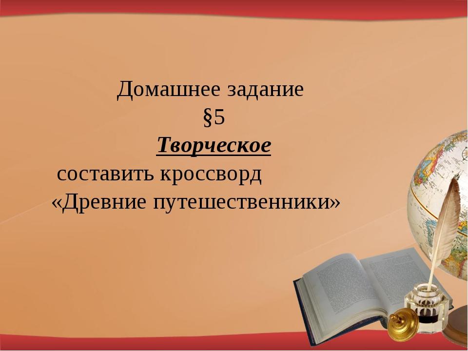 Домашнее задание §5 Творческое составить кроссворд «Древние путешественники»