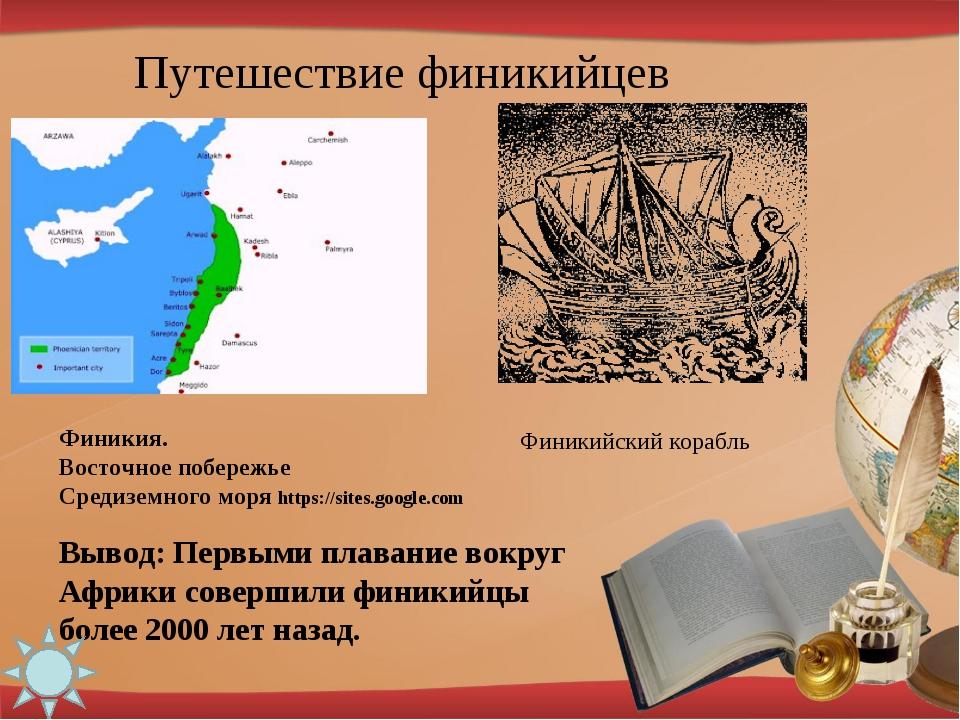 Путешествие финикийцев Финикия. Восточное побережье Средиземного моря https:/...
