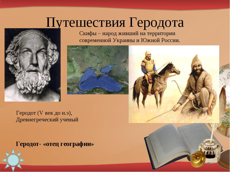 Путешествия Геродота Геродот (V век до н.э), Древнегреческий ученый Скифы – н...