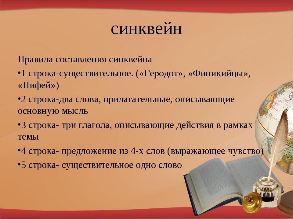 синквейн Правила составления синквейна 1 строка-существительное. («Геродот»,...