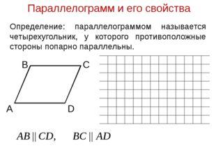 Параллелограмм и его свойства Определение: параллелограммом называется четыре