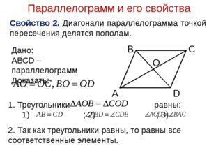 Параллелограмм и его свойства Свойство 2. Диагонали параллелограмма точкой пе