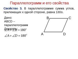 Параллелограмм и его свойства Свойство 3. В параллелограмме сумма углов, прил