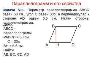 Параллелограмм и его свойства Задача №1. Периметр параллелограмма ABCD равен
