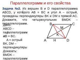 Параллелограмм и его свойства Задача №2. Из вершин B и D параллелограмма ABCD