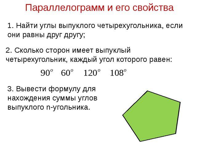 Параллелограмм и его свойства 1. Найти углы выпуклого четырехугольника, если...