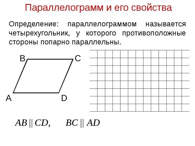 Параллелограмм и его свойства Определение: параллелограммом называется четыре...